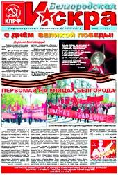 Газета Белгородская искра