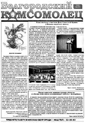 Газета Белгородский комсомолец