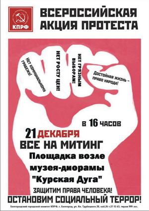 Всероссийская акция протеста.