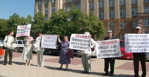 Белгородцы против антисоциальной политики власти