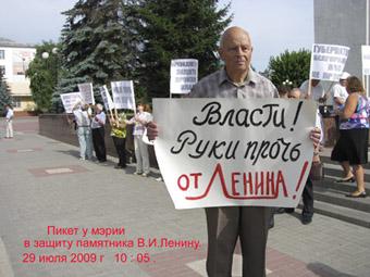 Руки прочь от памятника В.И. Ленину!