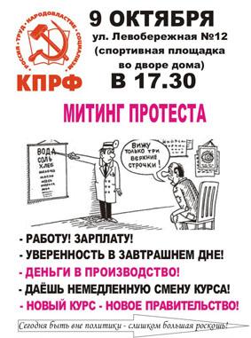 Митинг протеста 9 октября в 17-30