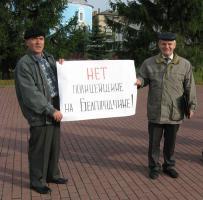 ПРОТИВ ПРЕВРАЩЕНИЯ ВЫБОРОВ В ФАРС (фоторепортаж)