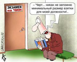 9 декабря – международный день борьбы с коррупцией. Услышит ли «Единая Россия» призыв Генсека ООН «никогда не давать и не брать взятки»?