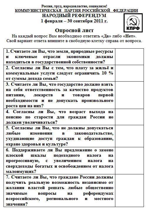 образец листа регистрации общего собрания собственников
