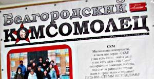 В Белгороде состоялось городское собрание комсомола