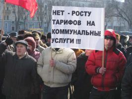 Коммунисты в Белгороде провели митинг против социальной политики власти