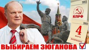 Г.А.Зюганов в эфире `Коммерсант FM`: `Второй тур неизбежен, но для этого надо очень плотно поработать`