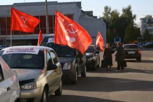 Автопробег «Красный поток» из Белгорода в Москву