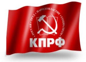 На Президиуме ЦК КПРФ