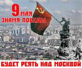 Вместе с коммунистами — за Победу! Обращение участников торжественных мероприятий, посвящённых 70-летию победы в битве на Орловско-Курской дуге