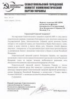 Обращение Г.А.Зюганову от Севастопольского горкома КПУ