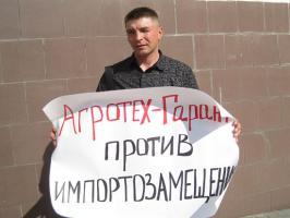 Белгородские коммунисты выступили в защиту фермеров