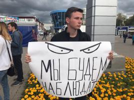 Белгородская область: комсомольцы областного центра вышли к избирательной комиссии области с пикетом за честные выборы
