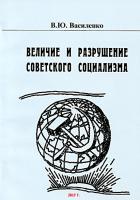 Виктор Василенко: Величие и разрушение советского социализма