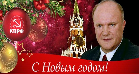 Новогоднее поздравление лидера КПРФ Г.А. Зюганова.