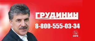 Начал работу телефон прямой линии избирательного штаба Павла Грудинина