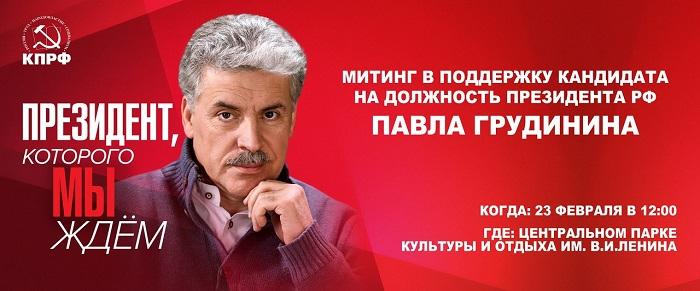 Приглашаем вас принять участие в митинге в поддержку кандидата на должность Президента РФ от КПРФ Павла Грудинина!