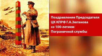 Поздравление Г.А. Зюганова со 100-летием Пограничной службы