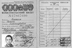 «Комсомол – моя судьба»