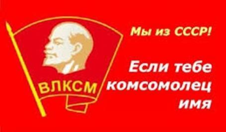 Обращенме к Детям войны в канун 100-летия ВЛКСМ