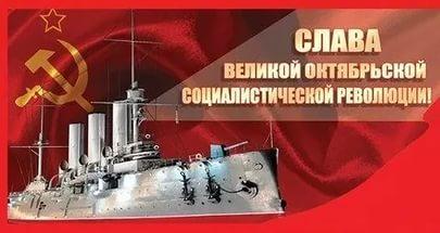 Приглашаем вас 5 ноября принять участие в праздничной демонстрации и митинге посвященных 101-й годовщине Великой Октябрьской Социалистической революции.