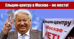 Ельцин-центру в Москве – не место!