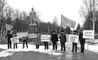 Губкинские коммунисты поддержали протест