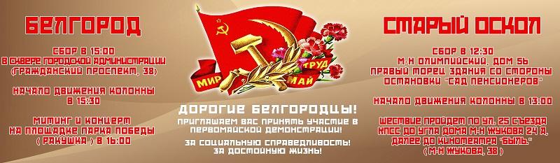 КПРФ приглашает принять участие в первомайской демонстрации!