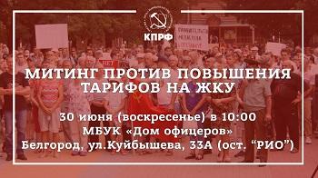 Митинг в Белгороде против повышения тарифов на ЖКУ