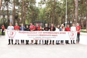 Комсомольское лето
