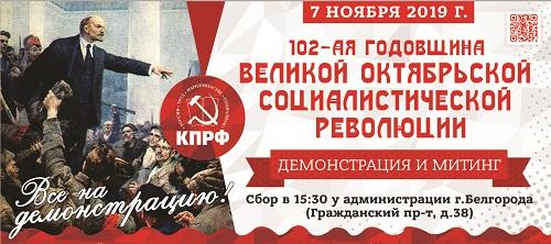 Белгородский ГК КПРФ приглашает жителей и гостей г.Белгорода принять участие в праздничной демонастрации по случаю 102-й годовщины Великой Октябрьской социалистической революции.