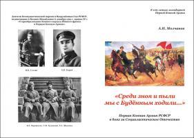 К 100-летию легендарной Первой Конной Армии