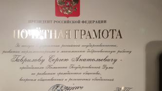 Депутата Госдумы от Белгорода Сергея Гаврилова наградили в Кремле