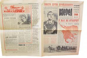 К 100-летию Первой Конной армии