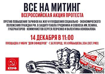 Белгородцы, все на митинг!