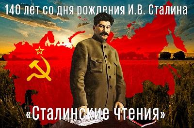 21 декабря 2019 года исполняется 140 лет со дня рождения Иосифа Виссарионовича Сталина - выдающегося государственного и партийного деятеля Советского Союза.