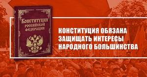 Заявление ЦК КПРФ: `Конституция обязана защищать интересы народного большинства`