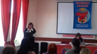 VIII отчетно-выборная конференция Белгородского регионального отделения ООД «ВЖС – Надежда России».