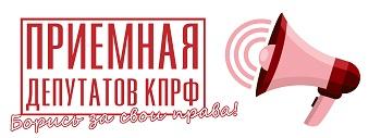 Депутаты от КПРФ продолжают свою работу удаленно