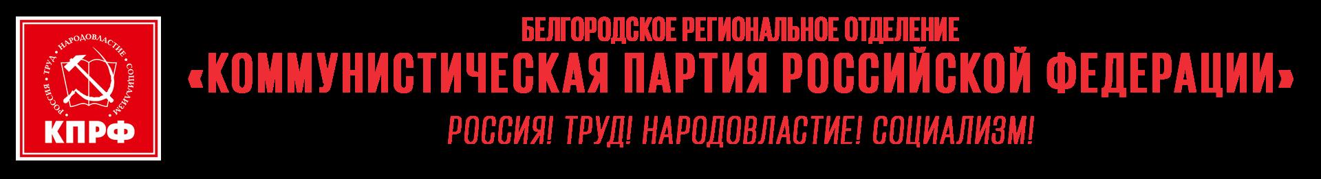 Белгородское региональное отделение КПРФ